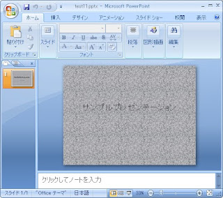 ScriptomとPower Pointで背景にグラナイトっぽいテクスチャを設定したスライド