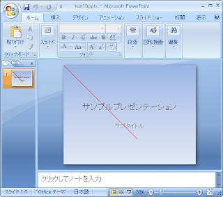 ScriptomとPower Pointで線を描画したスライド
