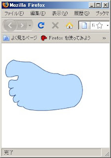 SWFRendererで描画した足形