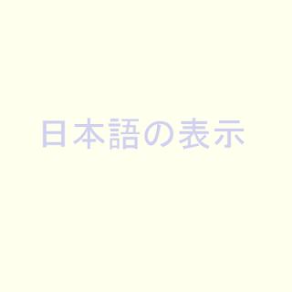 Processingで描画した日本語文字列