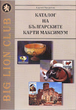 CATALOGUL C.M. BULGARIA 1962-2002