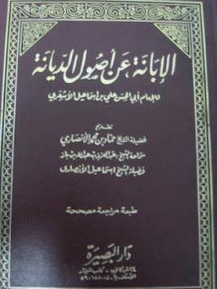 Jaga  7 Sunnah Rasulullah S a w
