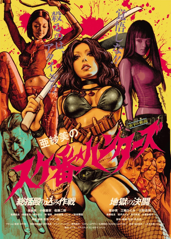 http://2.bp.blogspot.com/_cFs-jibamxc/TQ08Qz8HkvI/AAAAAAAAA8Y/FWnOWIvxCEY/s1600/Yakuza%2BHunters%2Bposter.jpg