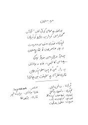 Murd-e-Musalman