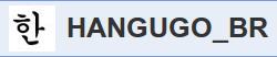 Faça parte do grupo HANGUGO_BR