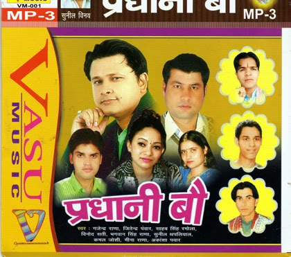 daru saru mp3 song downloads
