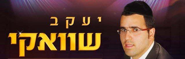 Yaakov Shwekey archive
