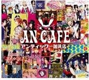 BEST OF An Cafe 9