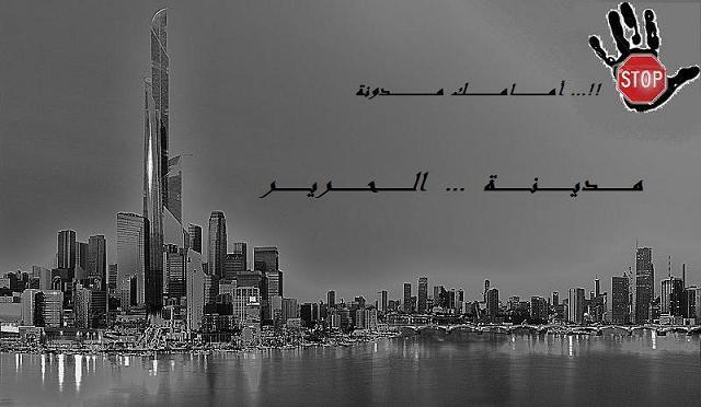 قف !! أمامك مدونة .. مدينة الحرير