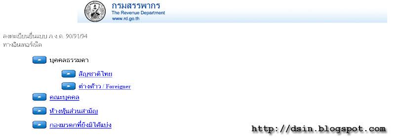 วิธีเสีย ภาษีเงินได้บุคคลธรรมดาทางเวปไซท์( ภงด. 91 ทางwebsite ) Howto-tax-register