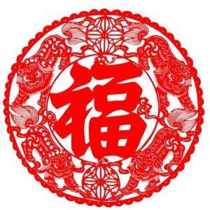 Ideograma Fu -  Anul Tigrului Alb