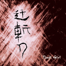 Tsuji Giri &#39;Tsuji Giri&#39; CD