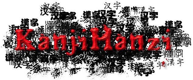 The Kanji Hanzi Hub
