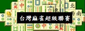 台灣麻雀超級聯賽 - 台超