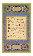 The first  sura in a Qur'anic manuscript by Hattat Aziz Efendi.