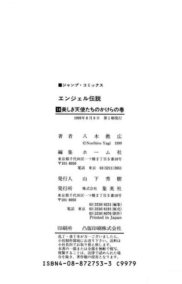 Angel Densetsu chap 76 - Trang 31