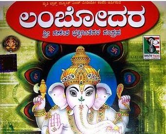 Ganesha (2011) Songs Download, Ganesha (2011 ... - Raaga