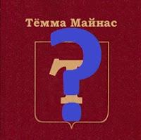 Спрашивает Тёмма Майнас
