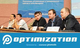 Конференция «Поисковая оптимизация и продвижение сайтов в сети Интернет»