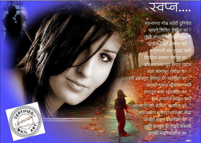 sad love poems marathi. MARATHI KAVITA: Swapna