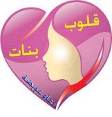 برنامج قلوب بنات على الفيس بوك