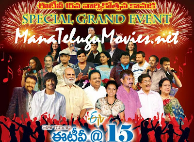 ETV 15th Anniversary Celebrations