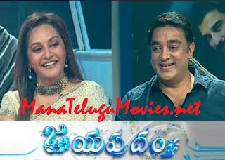 Kamal Hasan in Jayapradam -E 4