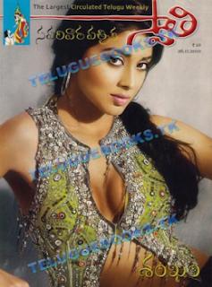 Swathi Weekly 26th Nov 2010 Edition
