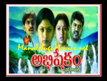 Abhishekam Full Movie Watch Online