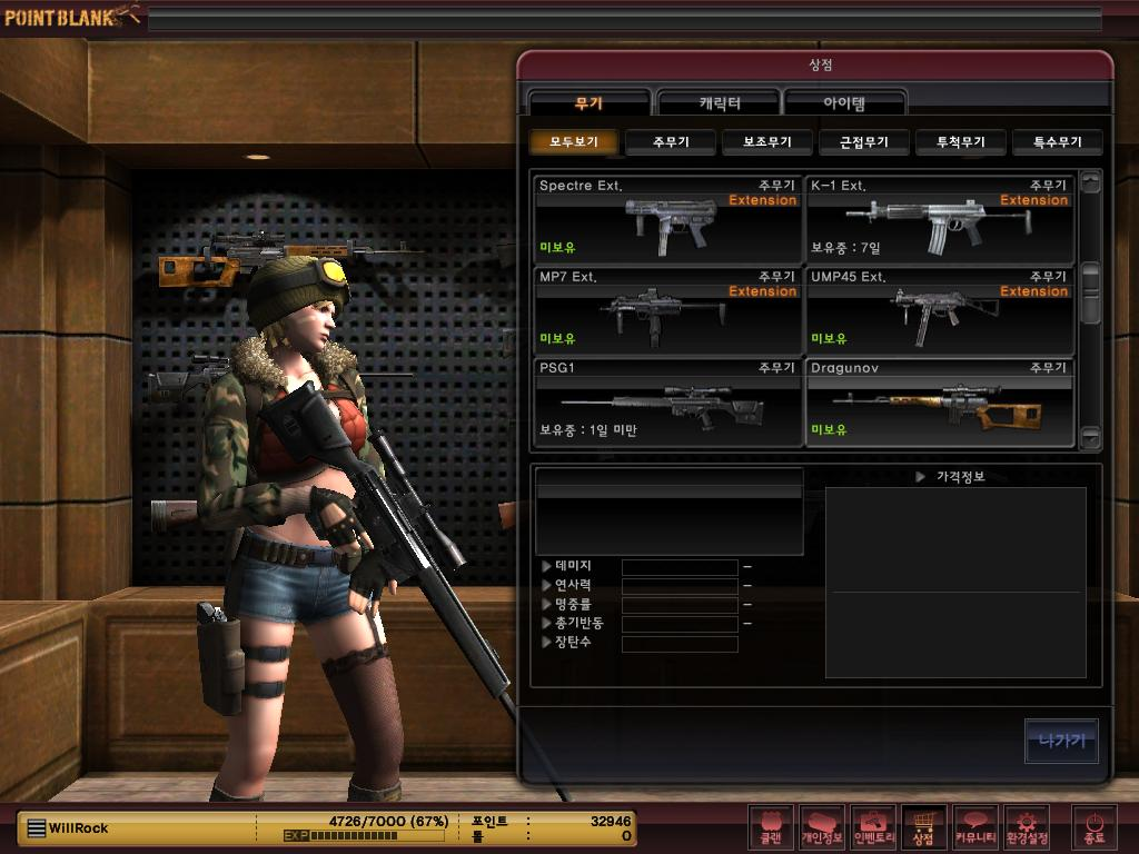 Cheat PB Point Blank 27 Januari 2011 Patappasa X11 Update PB Terbaru
