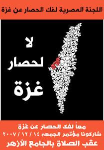 معاً لفك الحصار عن غزة