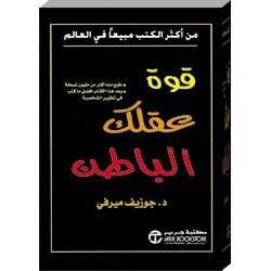 معلومات عن كتاب قوة عقلك الباطن