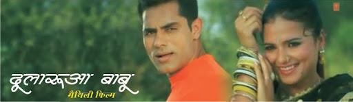 DULARUA BABU (maithili film)