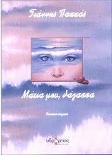 Καλοτάξιδο Γιάννη το βιβλίο σου στην παρουσίαση που θα γίνει στην πόλη μας στις 17/02/2010