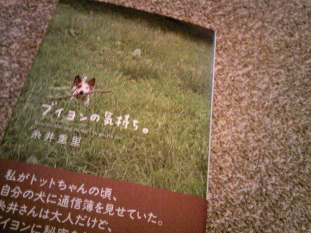 BOOKS ON LIFE  ブイヨンの気持ち。 / 糸井重里