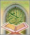 القرآن الكريم مع تفسير كبار المفسيرين وباللغة الانجليزيه وبصوت كبار القراء