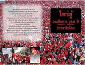 ไพร่สู้:บนเส้นทาง78 ปีประชาธิปไตย