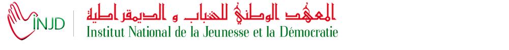 Institut National de la Jeunesse et la Démocratie (INJD)|المعهد الوطني للشباب والديمقراطية