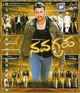 Navagraha 2008 Kannada Movie Watch Online