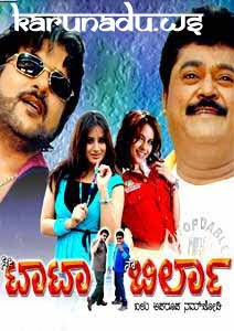 Nee Tata Naa Birla 2008 Kannada Movie Watch Online
