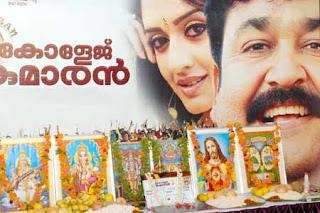 College Kumaran 2008 Online Malayalam Movies