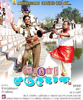 Vedigundu Murugesan (2009) - Tamil Movie