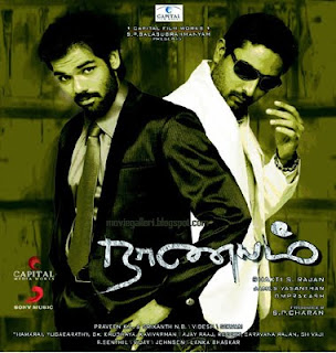 Naanayam (2010) - Tamil Movie