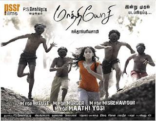 Maathi Yosi (2010)