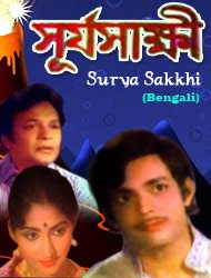 Surya Sakkhi (1981) - Bengali Movie