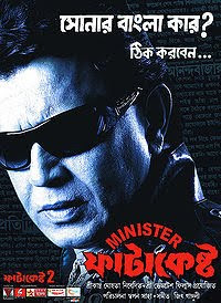 Minister Fatakeshto (2007) - Bengali Movie