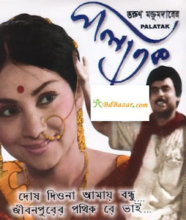 Palatak (1963) - Bengali Movie