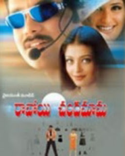 Ravoyi Chandamama 1999 Telugu Movie Watch Online