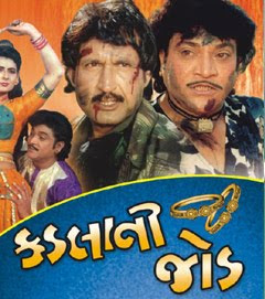 Kadla Ni Jod Gujarati Movie Watch Online