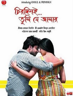 Chirodini Tumi Je Amar (2008) - Bengali Movie